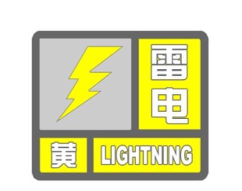 贵州省发布雷电黄色预警 已有两县降下暴雨图片