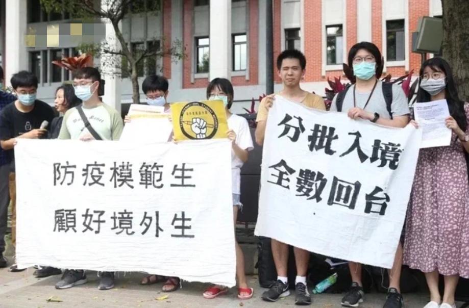 台湾地区境外生到教育部门表达不满(图源:台媒)