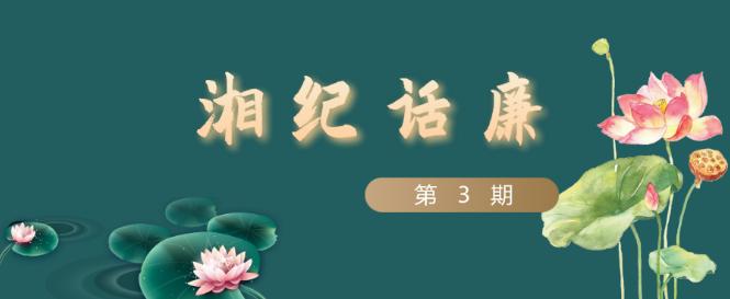 [摩天登录]湘纪话廉③一钱摩天登录太守刘宠图片