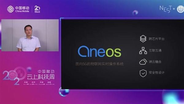 中国移动自研物联网操作系统OneOS正式商用:跨芯片、端云融合
