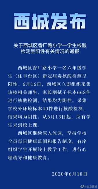 北京一小学生核酸检测为阳性 专家:要先当成感染者对待图片