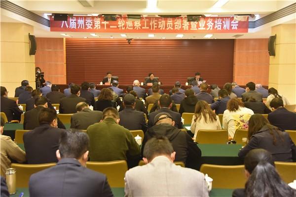 迪庆:全面启动八届州委第十二轮巡察图片