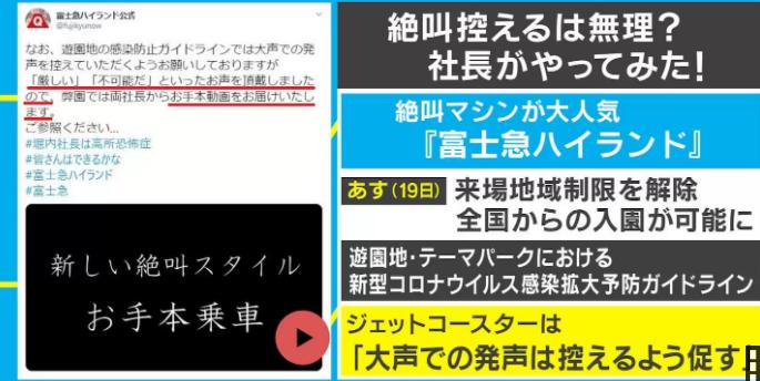 视频截图(图源:日媒)