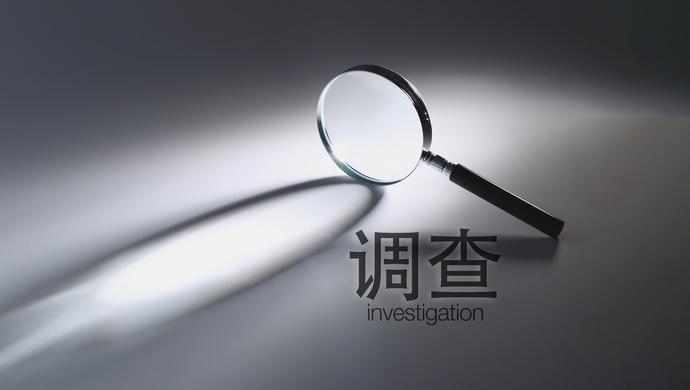 中石化化工销售(上海)有限公司总经理居刚等9人被查图片