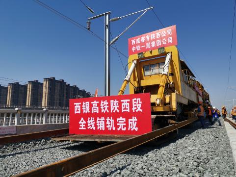 西银高铁陕西段全线铺轨完成图片