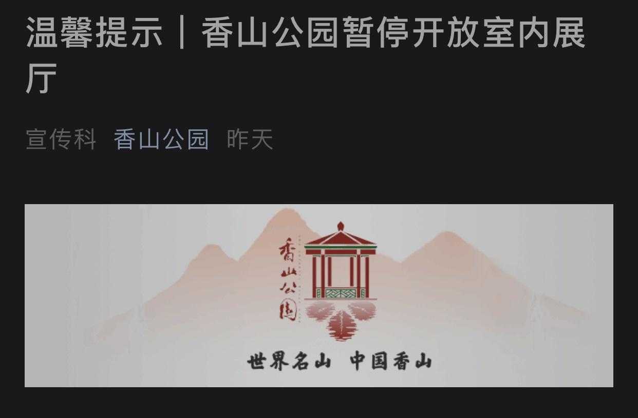 北京香山公园暂停开放室内展厅图片