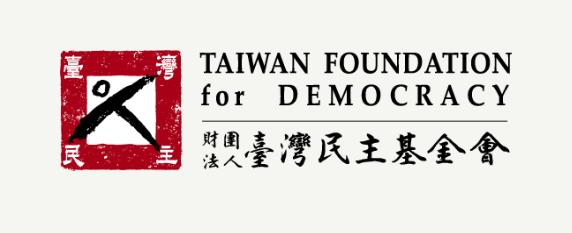 台湾民主基金会截图