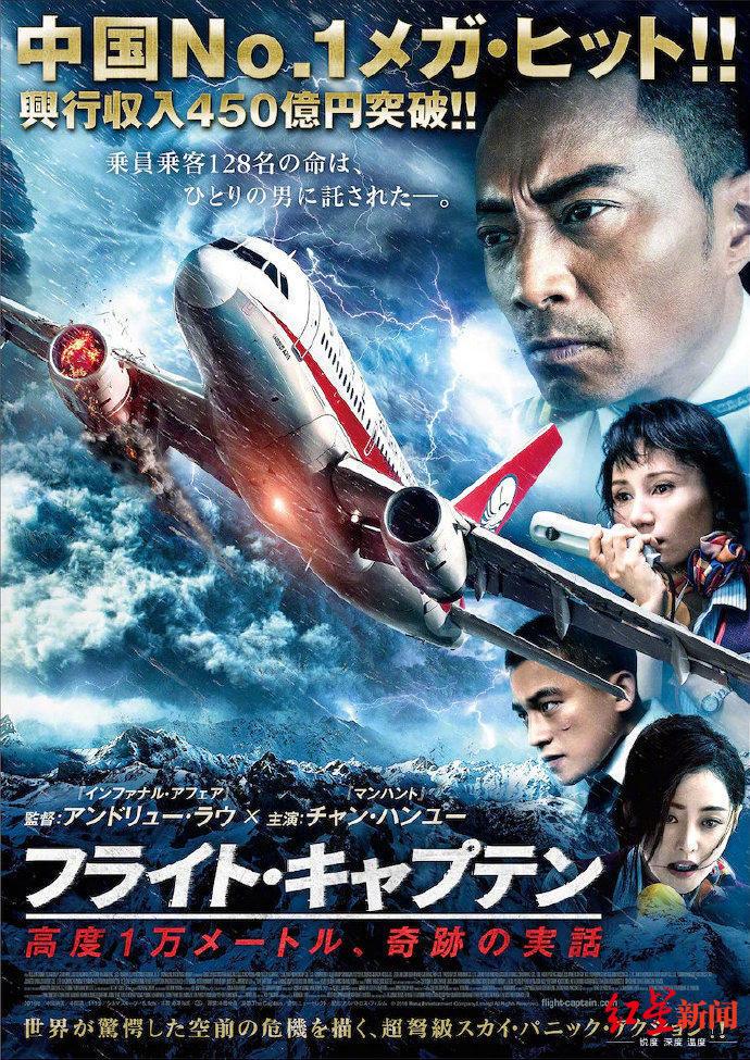 《中国机长》将于10月2日在日本上映图片