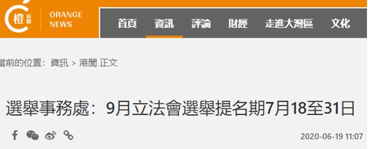 摩天开户31日香港立法会9月换摩天开户届选举图片