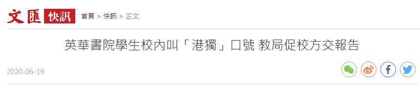 【摩天娱乐】内唱港独歌喊港独口摩天娱乐号香港教图片