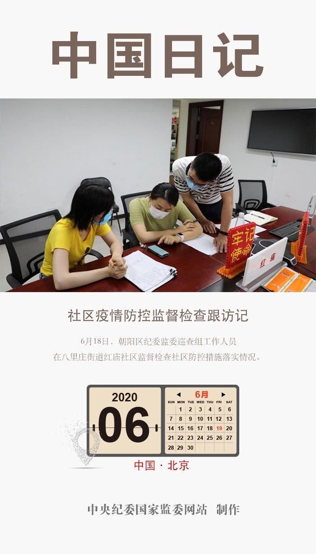 中国日记·6月19日|社区疫情防控监督检查跟访记图片