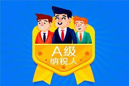 安利股份母子公司连续14年获评安徽省A级纳税信誉企业
