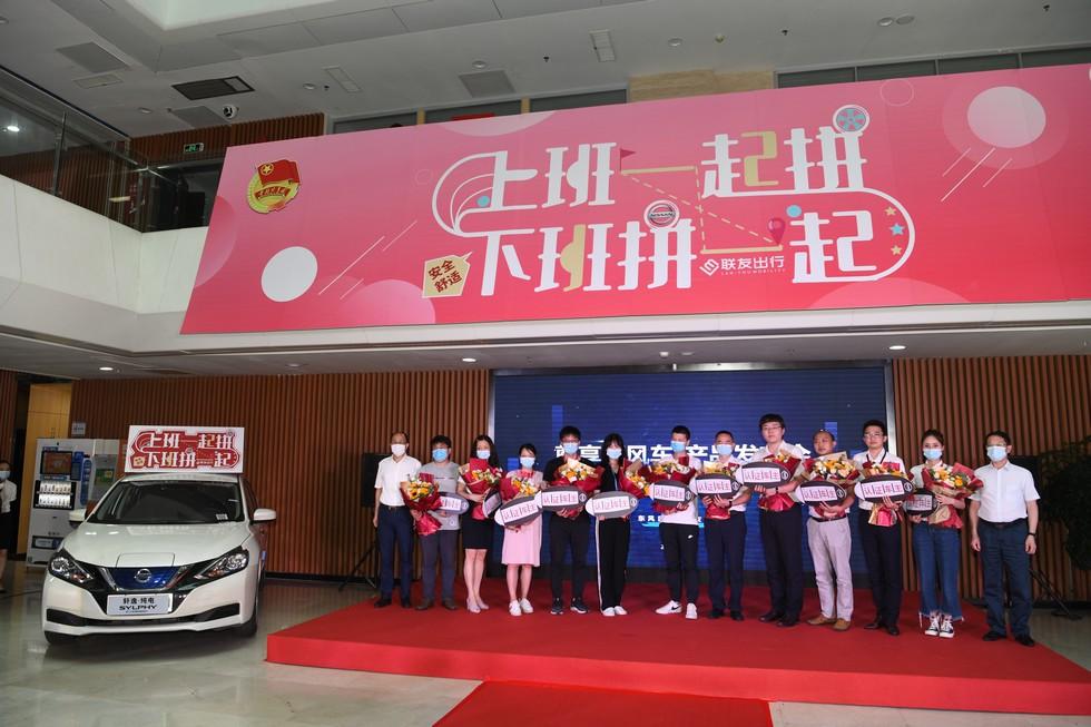 东风日产员工尊享顺风车APP正式发布