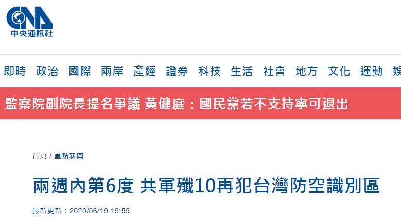 [沈阳信息网]媒连续4天解放军战机现沈阳信息网身图片