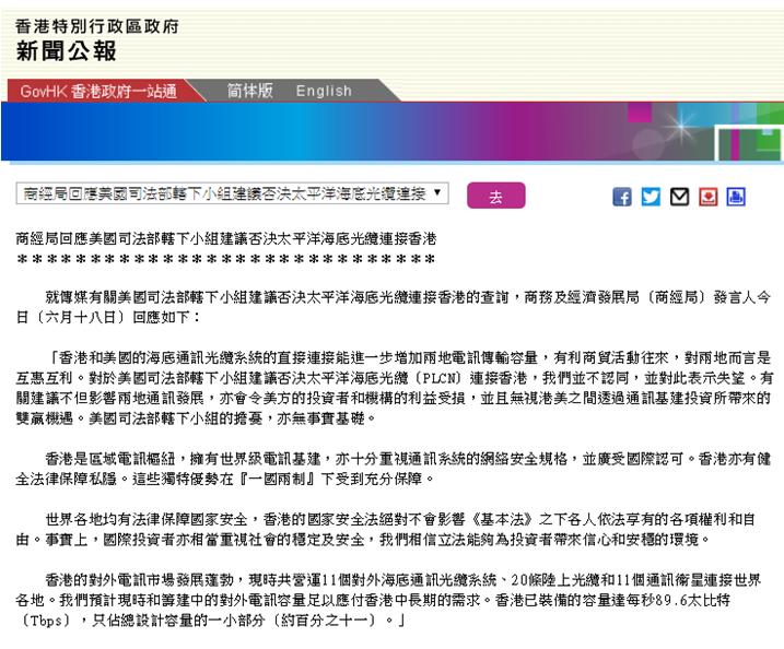 「摩天测速」平洋海底光缆连接香港香摩天测速港商经图片