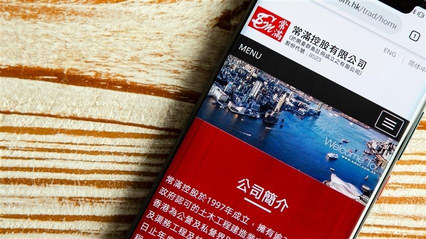 《公司业绩》常满控股(08523.HK)全年纯利2,890.5万元升16.7%