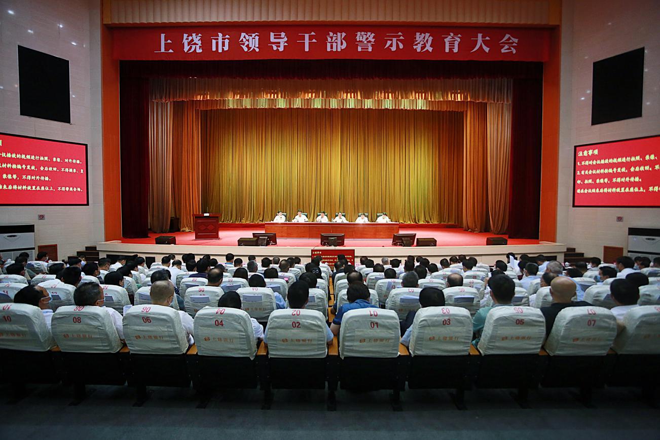 省纪委省监委运用王其中案件开展警示教育图片