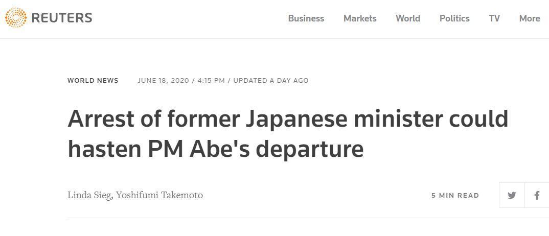 日本前法务大臣被捕 英媒:对安倍可能是毁灭性打击