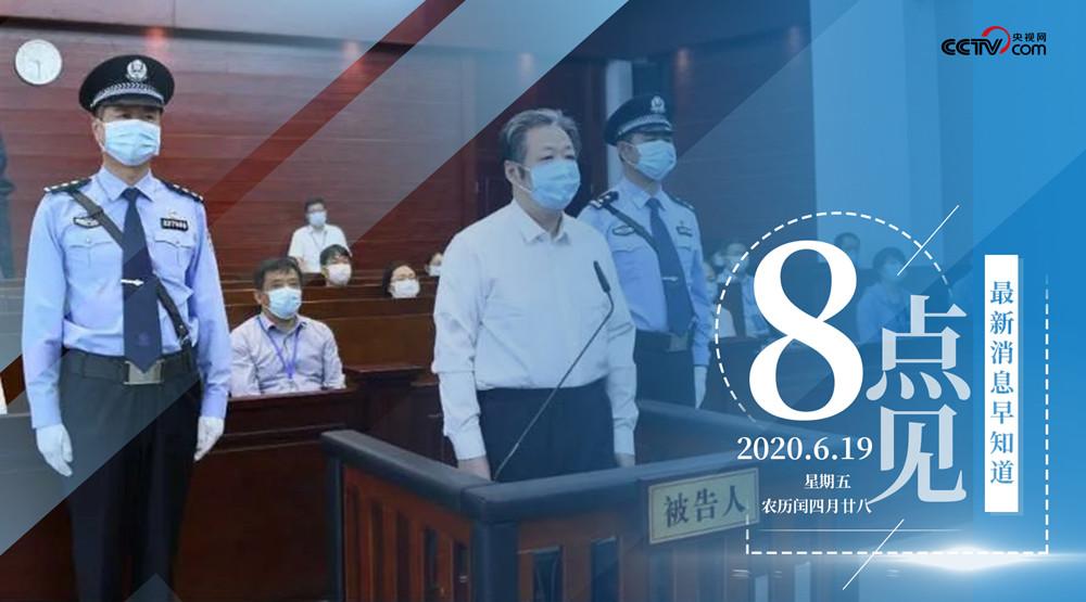 【8点见】受贿超九千万,赵洪顺一审获刑无期图片