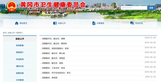 6月2日最新官网领导简介信息