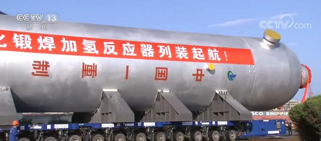 辽宁:全球首台3000吨锻焊加氢反应器完工图片