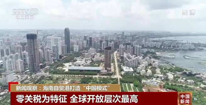 """新闻观察:海南自贸港打造""""中国模式""""图片"""