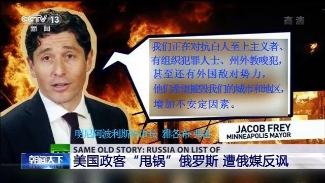 """美国政客再次""""甩锅""""俄罗斯 遭俄媒反讽"""