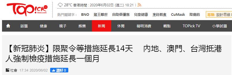 香港食卫局局长陈肇始:内地、澳门及台湾抵港人士须检疫14天措施延长至7月7日图片