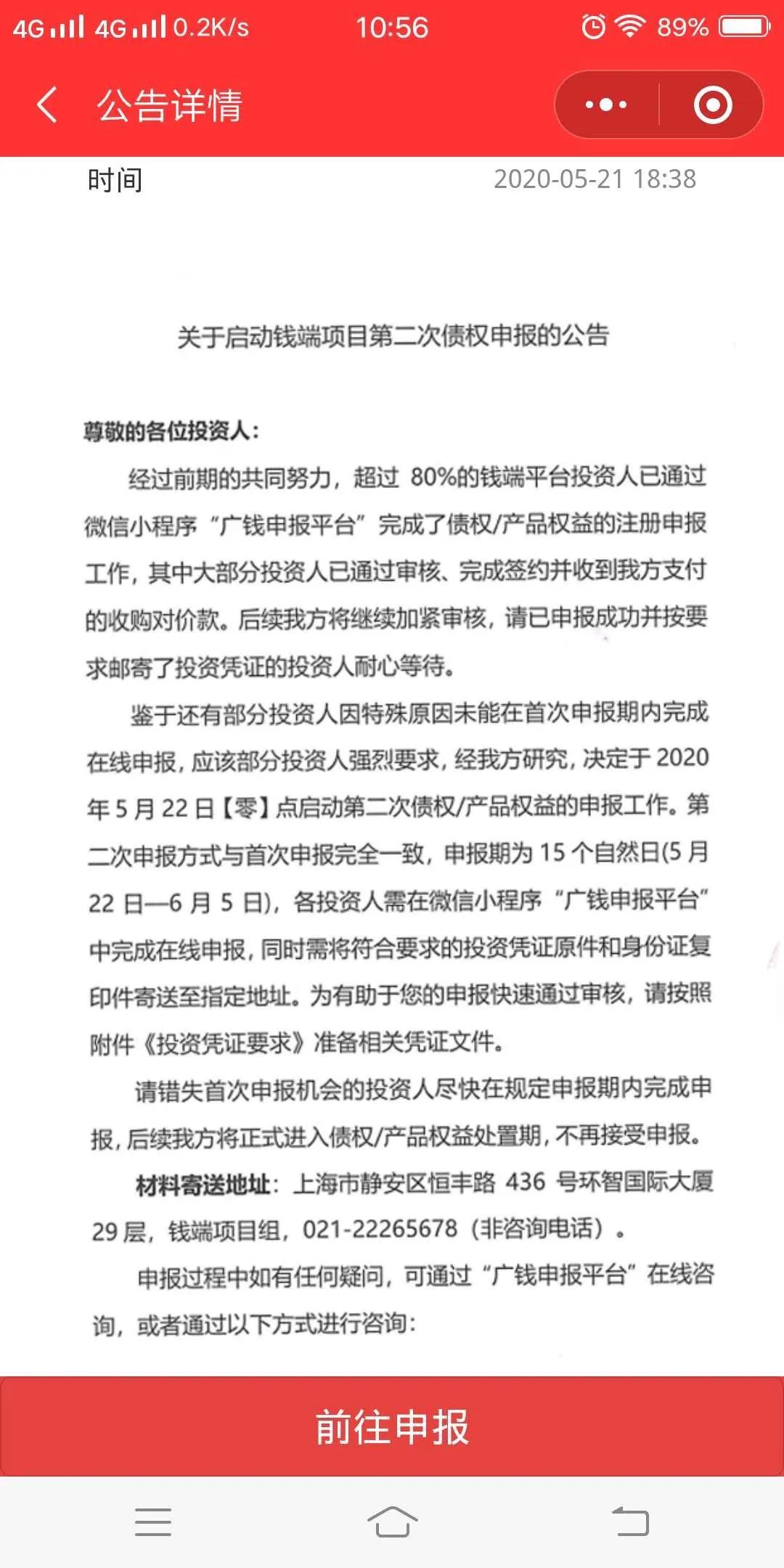 钱端投资人申报6月5日截止,青岛受害者投诉招行员工上门误导推销