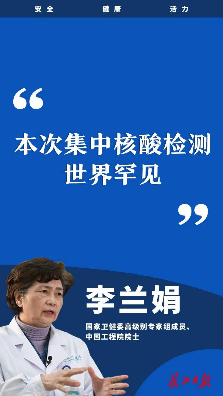 李兰娟:4组数据充分说明武汉是安全的,武汉人也是安全的图片
