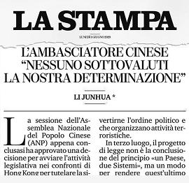 中国驻意大利大使在《新闻报》发文:香港维护国安立法不是选答题 而是必答题
