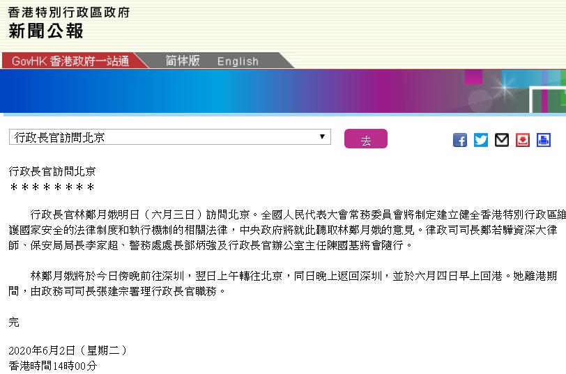 「博猫主管」日赴京中央将听取国安立法博猫主管意图片