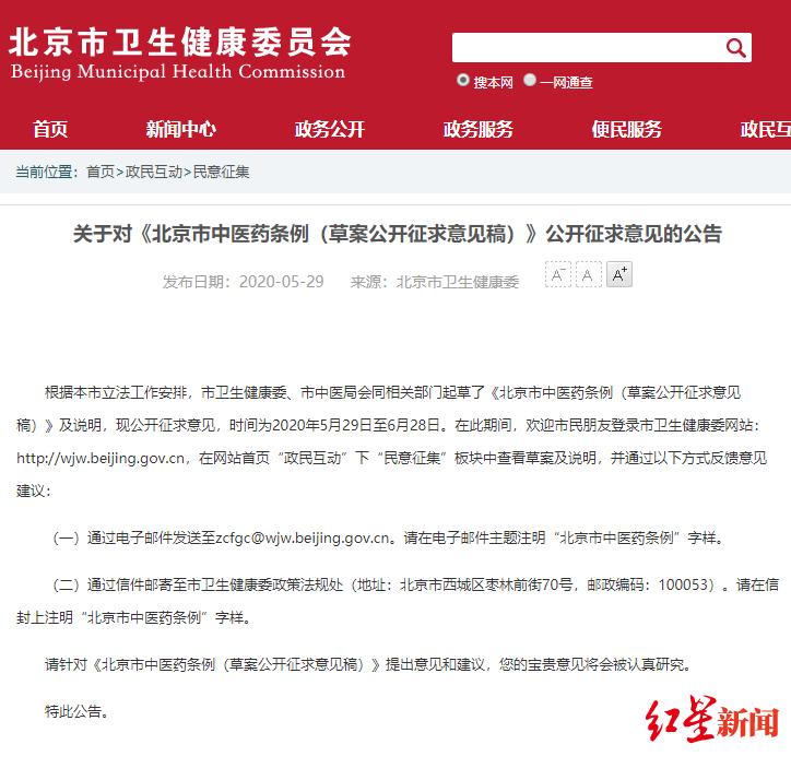 北京市卫健委官方网站宣布的公然征求意见的通告
