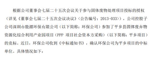 深圳能源控股子公司中标固体废弃物资源化综合利用产业园项目