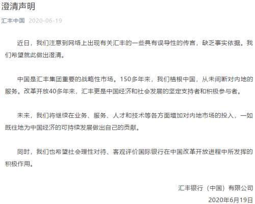 席卷金融圈:国际银行裁员3年3。5万人瞄准中国?|汇丰银行