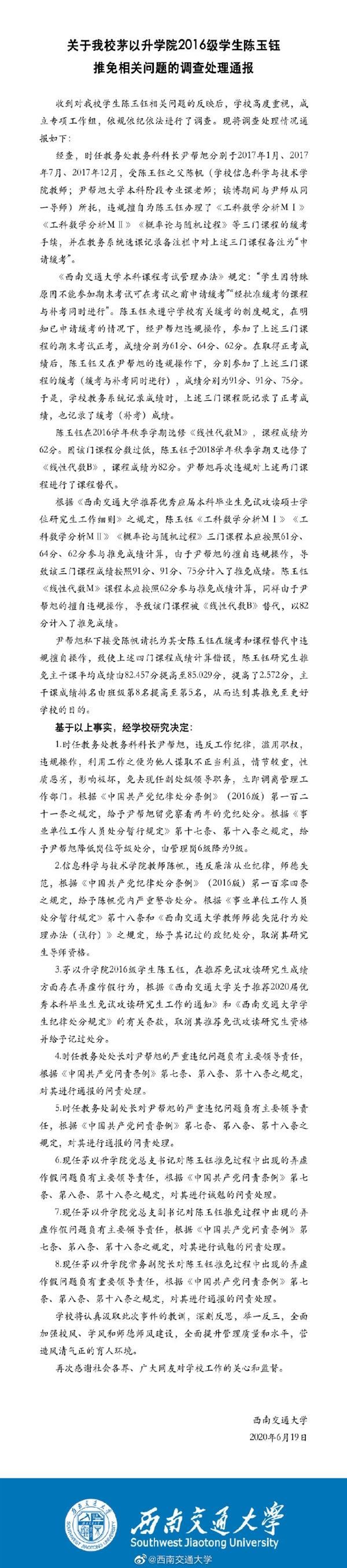 西南交大本科生修改成绩保研,被取消推免资格