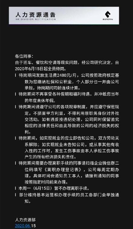 赛麟汽车全面瘫痪:管理层集体辞职 员工维权