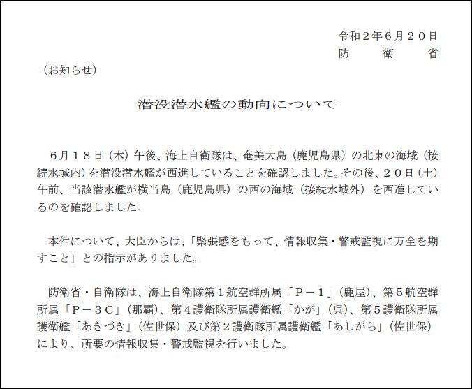日本防卫省通报截图