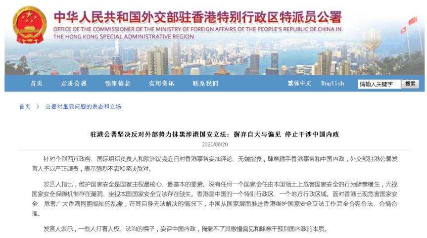 驻港公署:坚决反对外部势力抹黑涉港国安立法图片