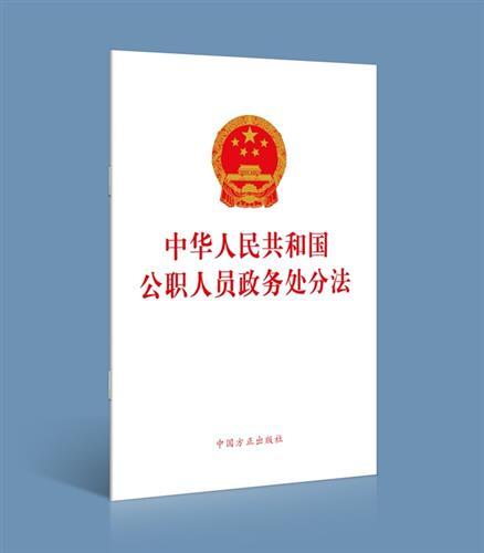 民共和国公职人天富官网员政务处分法单行,天富官网图片