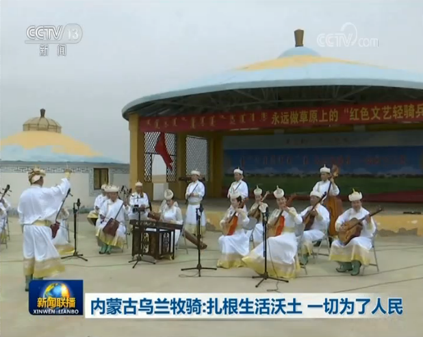 内蒙古乌兰牧骑:扎根生活沃土 一切为了人民图片