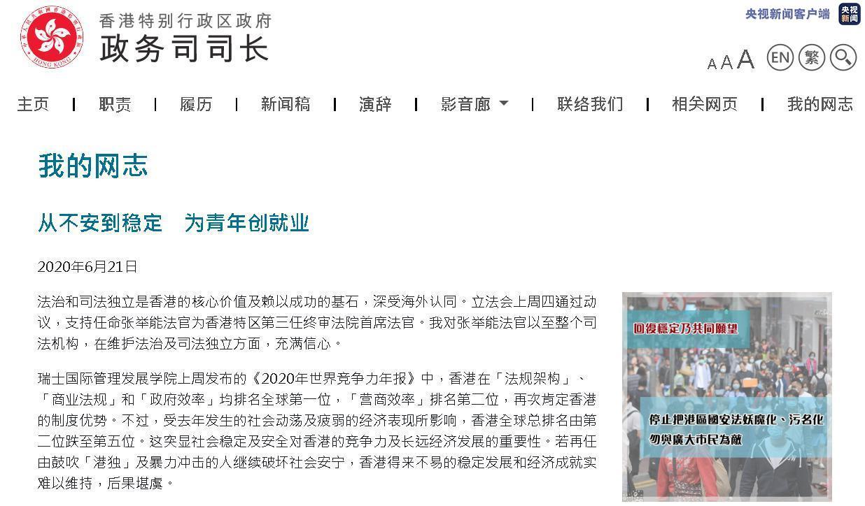 赢咖3:长赢咖3张建宗香港维护国家安图片