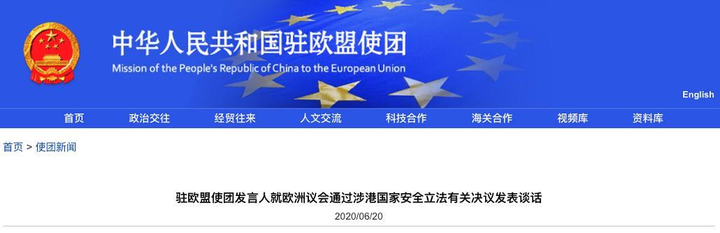 天富官网,维护国家安全立天富官网法图片