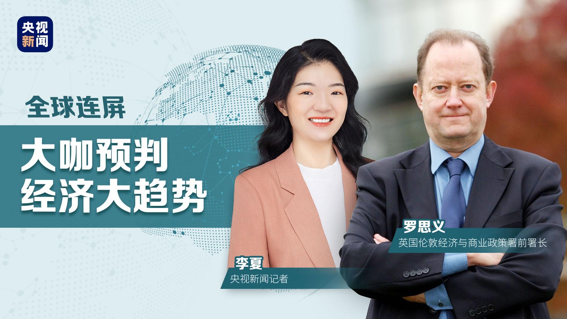 罗思义:中国将是2020年增长最强劲的经济体图片