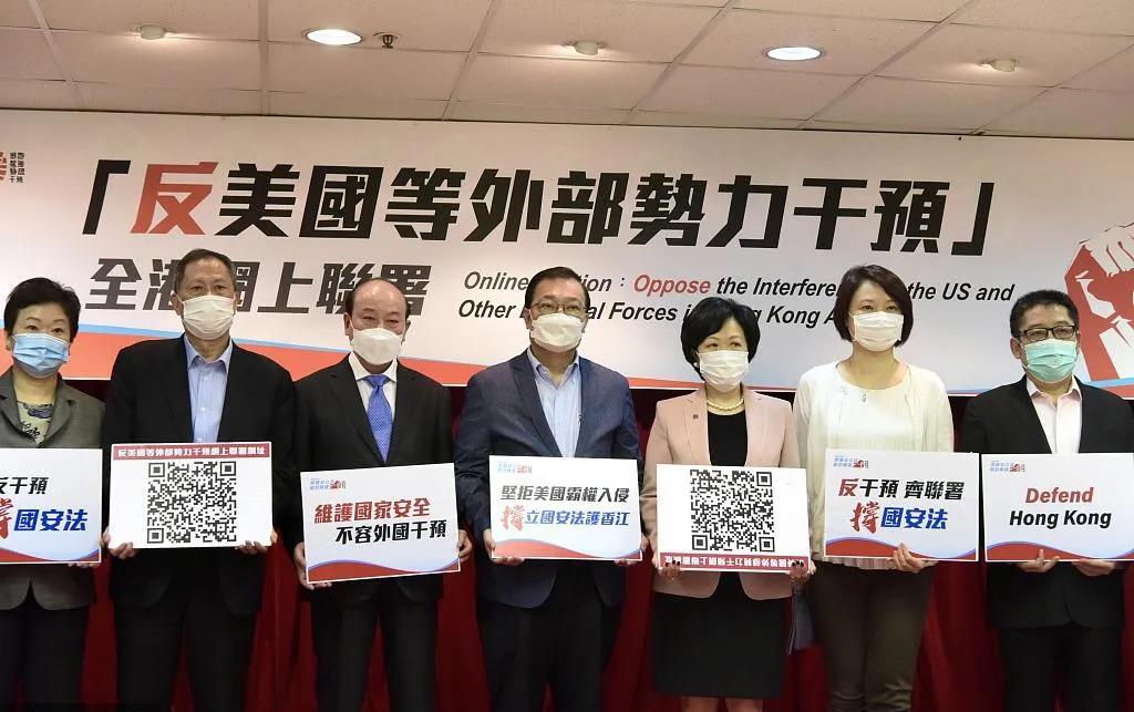 """△6月15日,香港各界""""撑国安立法""""团结阵线抗议并否决外部权势干涉中海内政和香港事件"""