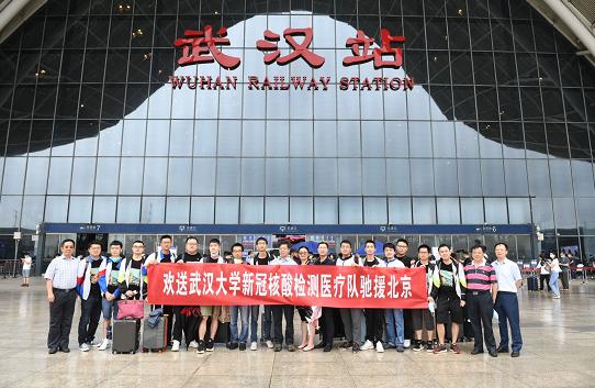 武汉大学人民医院15人核酸检测团队抵达北京图片