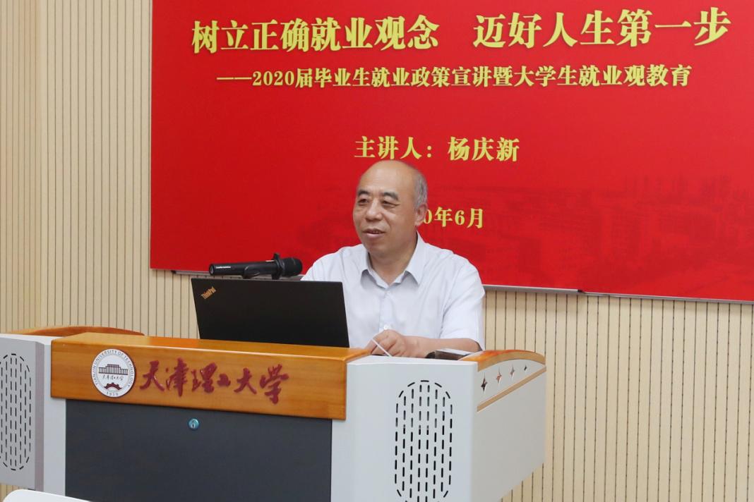 天富:促就业|校长杨庆新作大学天富生就业观教育报图片