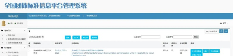 【太阳2手机app下载】酒店餐饮行业放图片
