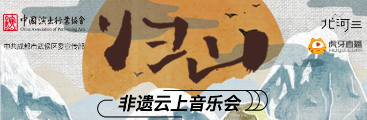 原生态藏羌彝非遗传承人演绎超强民族融合音乐   带你走进非物质文化遗产的世界