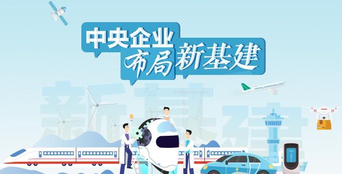 【摩天代理】中央企业布局新基建摩天代理㉜中国图片